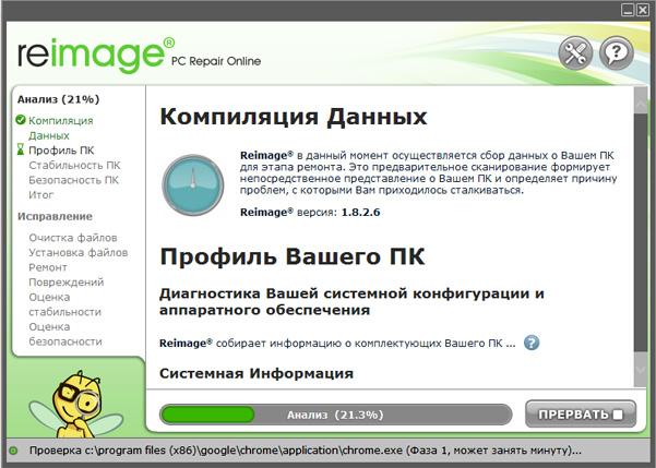 лицензионный ключ для reimage pc repair online скачать бесплатно