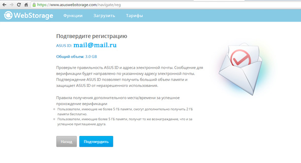 Регистрация в ASUS Webstorage