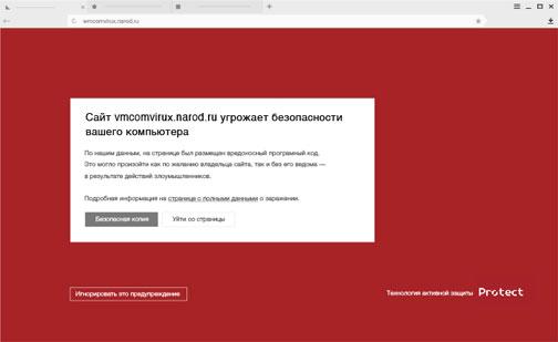 Блокировка заражённых сайтов вирусами технологией Протект