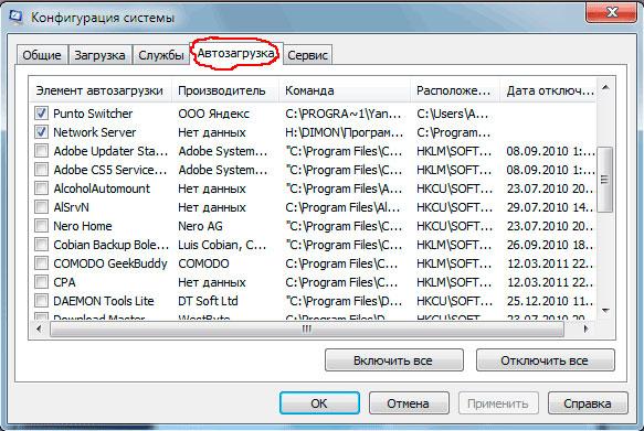 Поиск Workno.ru через msconfig Автозагрузки