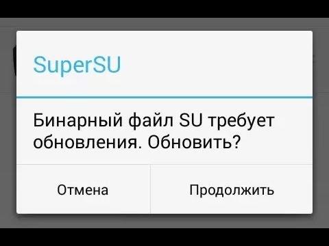 Обновление бинарного файла SuperSu