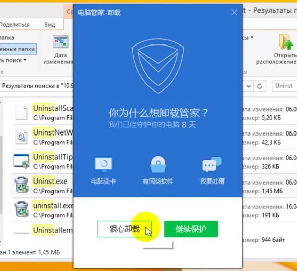 как удалить програмку с китайскими иероглифами ежели ее нет в програмках и компонентах