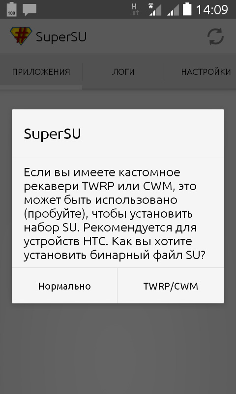 как установить Supersu на андроид - фото 6
