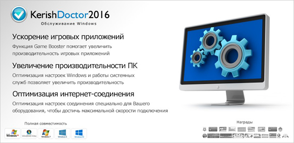 Оптимизация ПК Kerish Doctor 2016