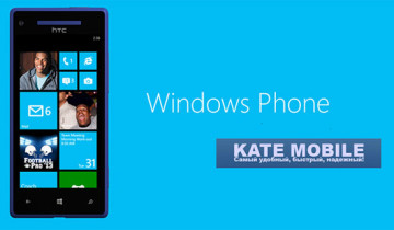 Приложение Kate Mobile на Windows Phone