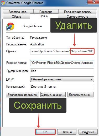 Удаляем Hi.ru из ярлыка Google Chrome