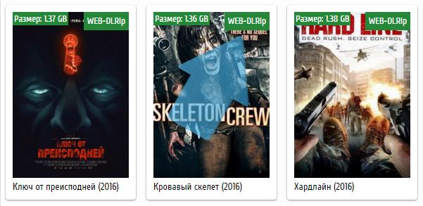 Качество фильмов WEB-DLRip