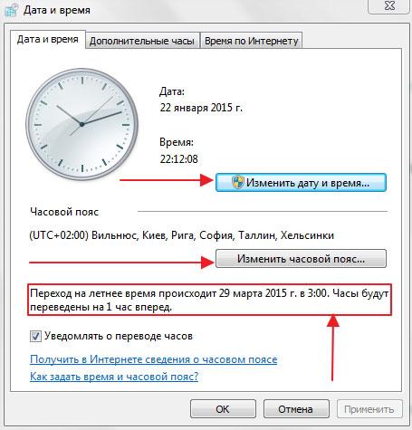 Изменение даты и времени на ПК