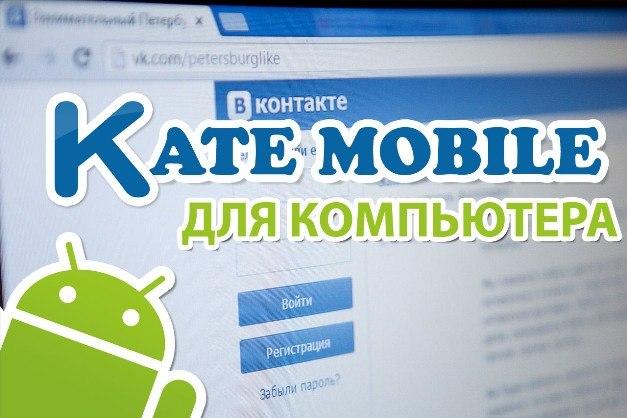 Скачать «kate mobile» на компьютер для windows 7, 8, 10 бесплатно.