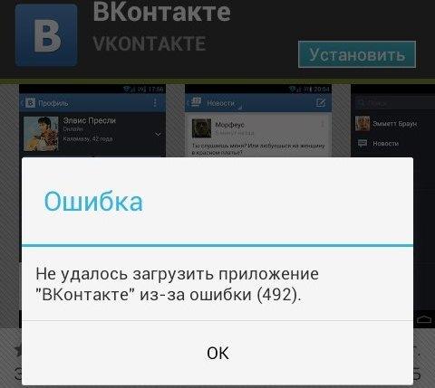 Исправляем ошибку 492 в Google Play
