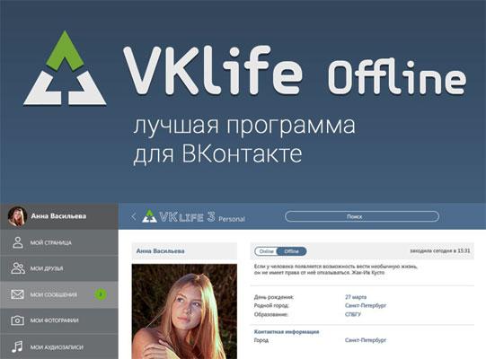 Оффлайн статус с помощью программы VkLife