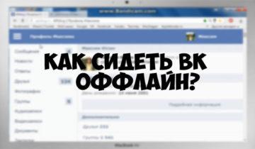 Режим невидимки в ВКонтакте
