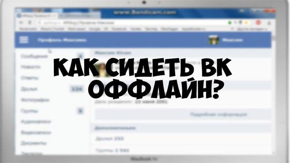 Невидимка Вконтакте для компьютера