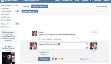 Пишем сообщение самому себе во Вконтакте