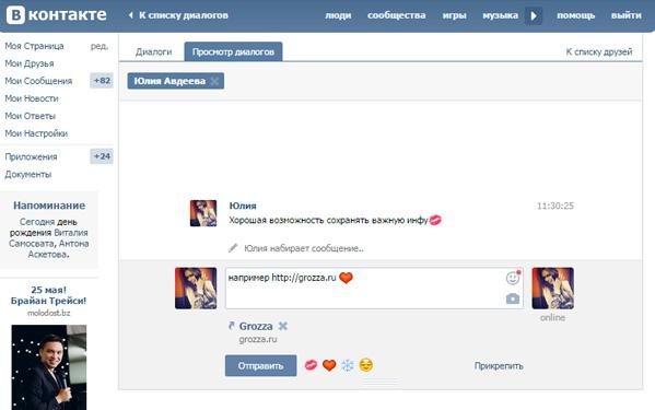 Как написать письмо самому себе в вк - 3dfuse.ru
