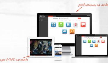 Программа uBar на ПК и смартфонах
