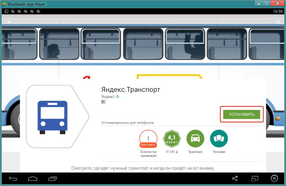 как настроить онлайн транспорт сегодня наиболее удачным
