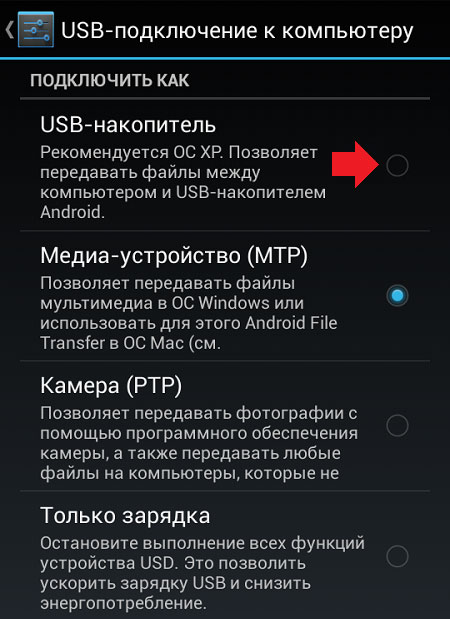 Настройки USB-подключения к компьютеру на Андроид