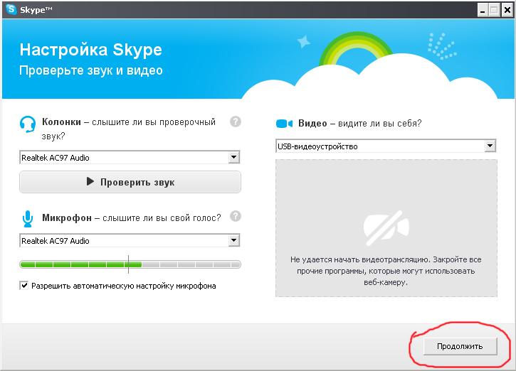 Как сделать что бы было слышно скайп в obs 95
