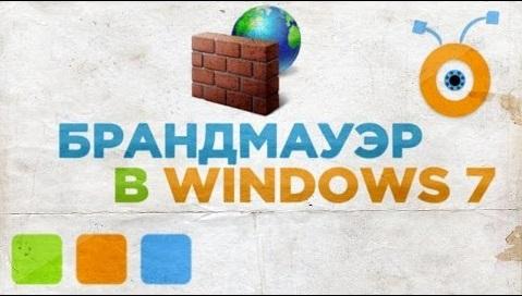 Брандмауэр в Windows 7