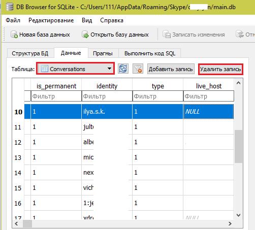 """DB Browser foe SQL Lite вкладка """"Удалить запись"""""""