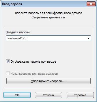 пароль Password123
